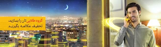 شارژ رایگان ایرانسل - طرح های جدید ایرانسل در رمضان 1394