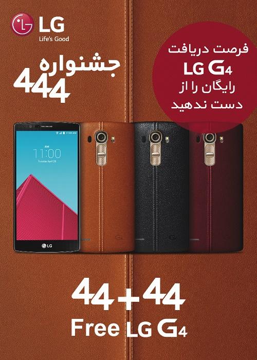 الجی G4 - جشنواره فروش 444 ال جی برای g4