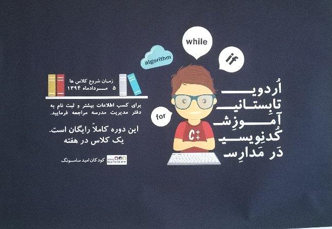 آموزش کدنویسی - کمپین کدنویسی سامسونگ در مدارس حومه تهران