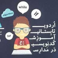 کمپین کدنویسی سامسونگ در مدارس حومه تهران