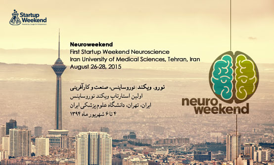 Neuroweekend نورویکند - عصب شناسی