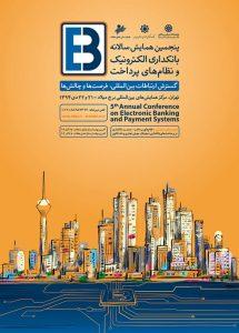 حمایت ایرانسل از همایش بانکداری الکترونیک - iirancell