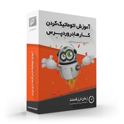 بسته های آموزشی همیار وردپرس - آموزش آنلاین
