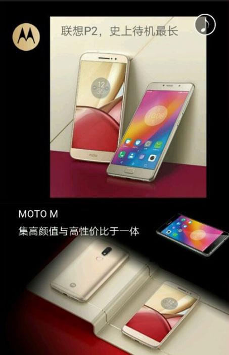 اطلاعات در مورد موتورولا Moto M و لنوو P2