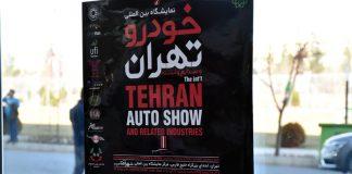 نمایشگاه خودروی تهران