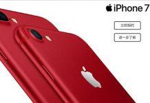 377 هزار ثبت نام برای آیفون قرمز تنها در چین!