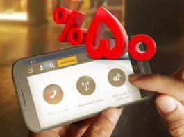 تعرفه بسته اینترنت ایرانسل برای محتوای داخلی منتخب نصف شد
