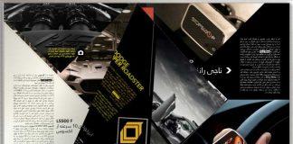 لایفوتک ، اولین مجله الکترونیکی تعاملی ایران منتشر شد