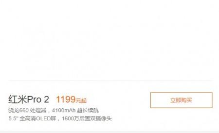 Redmi Pro 2 شائومی میآید ؛ 5.5 اینچ AMOLED فقط 174 دلار