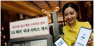 پرداخت موبایلی LG Pay آمد؛ فعلا فقط کره