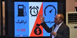 """پارس آنلاین از بستههای اینترنتی """"انرژی"""" رونمایی کرد"""