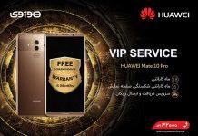 خدمات VIP هواوی برای Mate 10 Pro