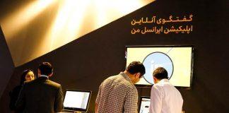 امکان گفتوگوی آنلاین در برنامه ایرانسل من فراهم شد