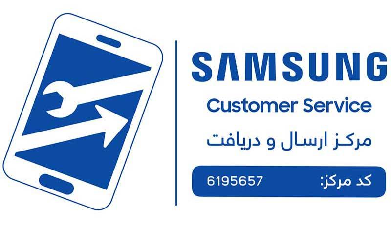مراکز معتبر تعمیر موبایل و تبلت سامسونگ همراه با ارسال