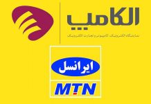 برنامههای بزرگترین اپراتور دیتای ایران برای حضور در الکامپ 2019