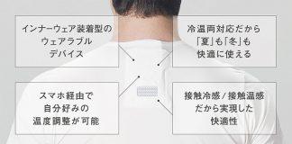 Reon Pocket کولر پوشیدنی سونی - پروژهای برای آینده