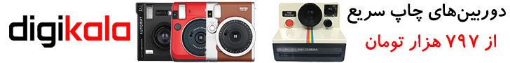فروش دوربین چاپ سریع