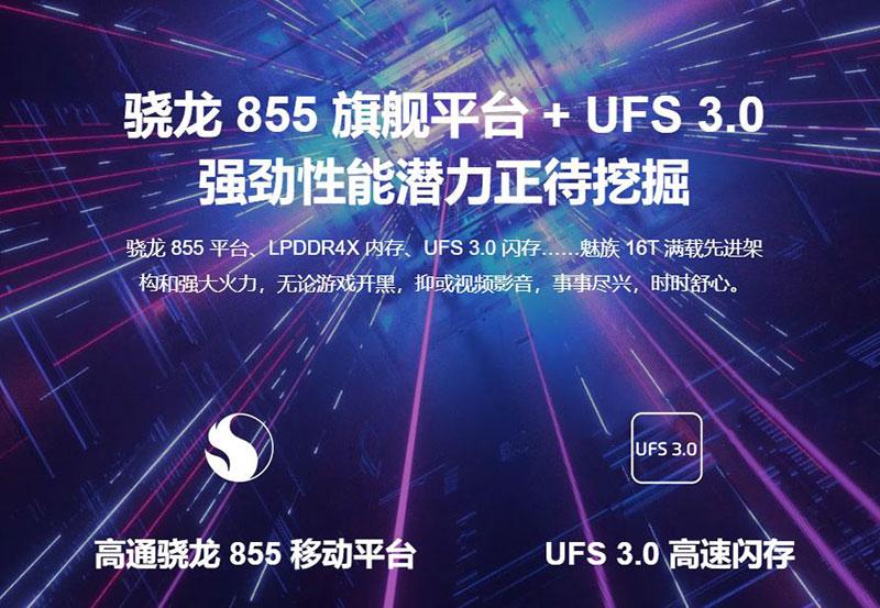 میزو 16T پرچمداری با SD855 و صفحهنمایش 6.5 اینچ OLED