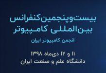 برگزاری کنفرانس بینالمللی کامپیوتر با حمایت ایرانسل
