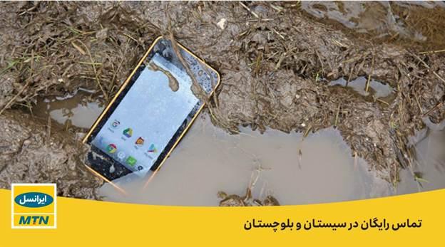 تماس رایگان ایرانسلی سیلزدگان سیستان و بلوچستان