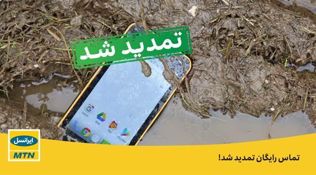 تماس تلفنی رایگان ایرانسل در سیستان و بلوچستان تمدید شد