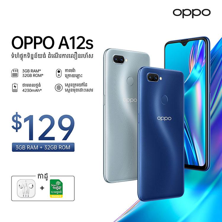 Oppo A12s با صفحهنمایش 6.2 اینچی و قیمت 129 دلاری