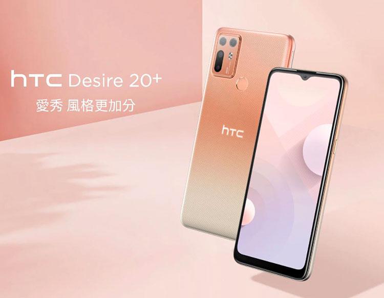 اچتیسی هنوز زنده است! معرفی HTC Desire 20 Plus