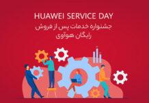 جشنواره خدمات پس از فروش رایگان هواوی تا عید نوروز
