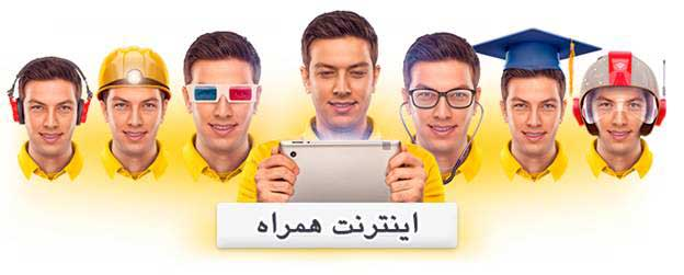 طرح های تشویقی ایرانسل - قطع خودکار اینترنت