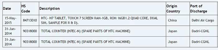اطلاعات جدید در مورد تبلت - اچ تی سی اچ 7 - HTC H7