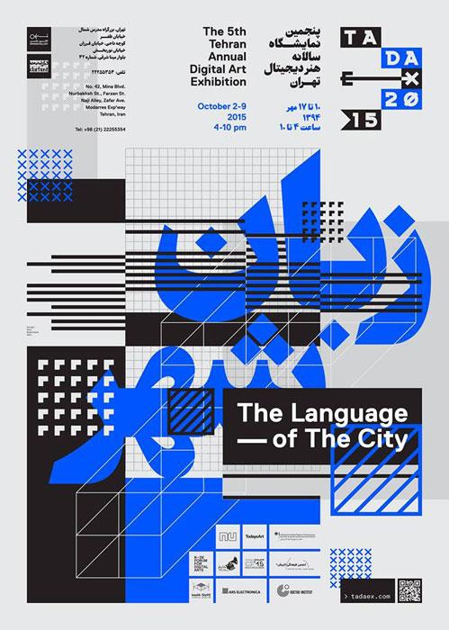 پنجمین نمایشگاه هنر دیجیتال تهران