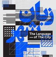 پنجمین نمایشگاه سالانه هنر دیجیتال تهران