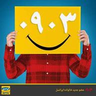 امکان انتخاب شماره دلخواه با پیش شماره جدید 0930 ایرانسل