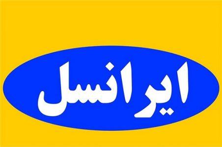 مشترکان ایرانسل - irancell