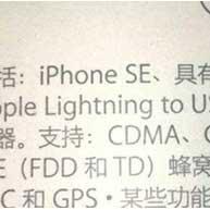 تصویری از جعبه اپل آیفون se