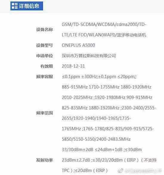وان پلاس 5 با نام مدل A5000 تأیید شد؛ جانشین OnePlus 3T
