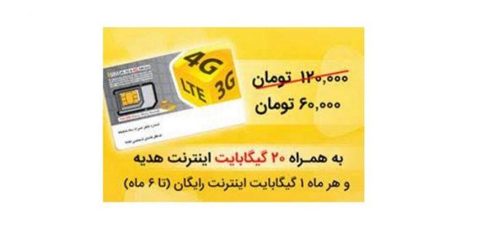 قیمت سیم کارت دائمی ایرانسل نصف شد 20 گیگ اینترنت رایگان