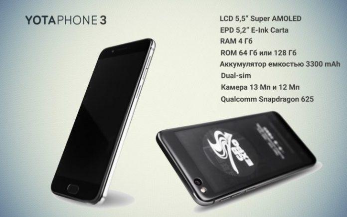 معرفی یوتا فون 3 با دو صفحهنمایش 5.2 و 5.5 اینچی از 360 دلار