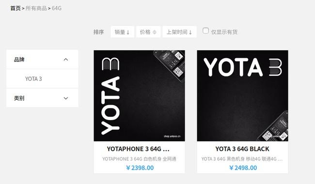 قیمت یوتافون 3 مشخص شد از 360 تا 480 دلار