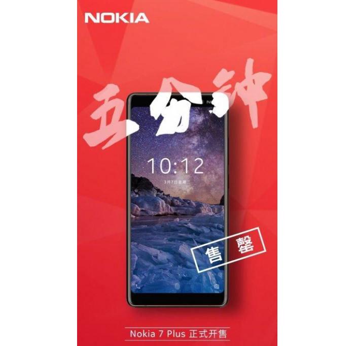 نوکیا7 پلاس در 5 دقیقه در چین تمام شد!