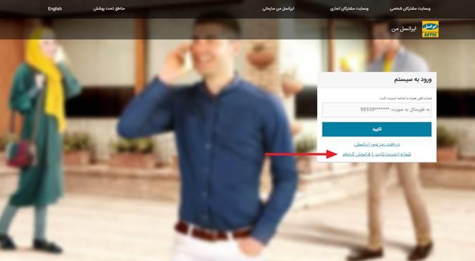بازیابی شماره سرویس اینترنت ثابت ایرانسل (TD-LTE) امکانپذیر شد