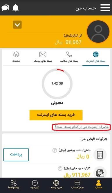 امکان مدیریت سریعتر خدمات ارزش افزوده از طریق ایرانسل من