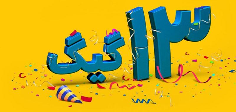 بسته هدیه ایرانسل در جشن تولد 13 سالگی
