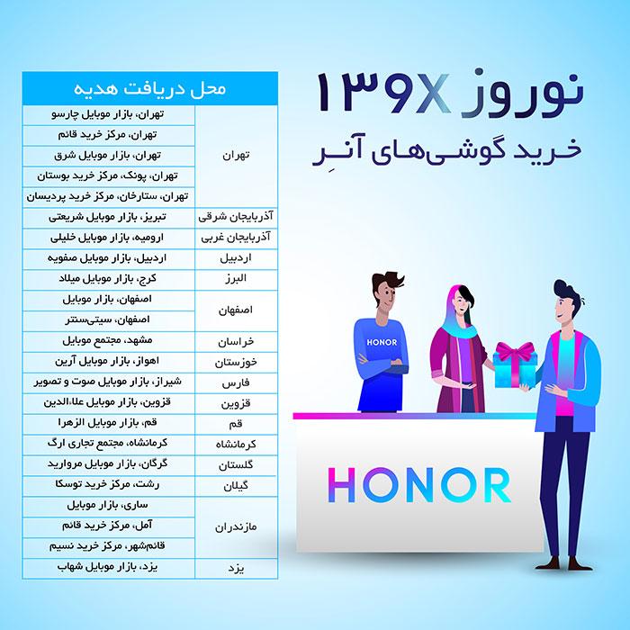 جشنواره نوروزی گوشیهای آنر - عیدی 1 میلیونی تحفیف اسنپ