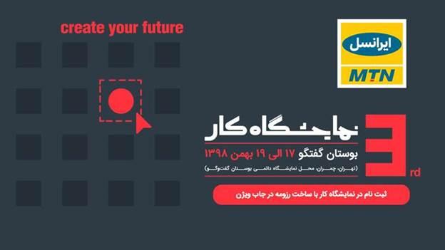 سومین نمایشگاه کار ایران با حضور ایرانسل برگزار میشود