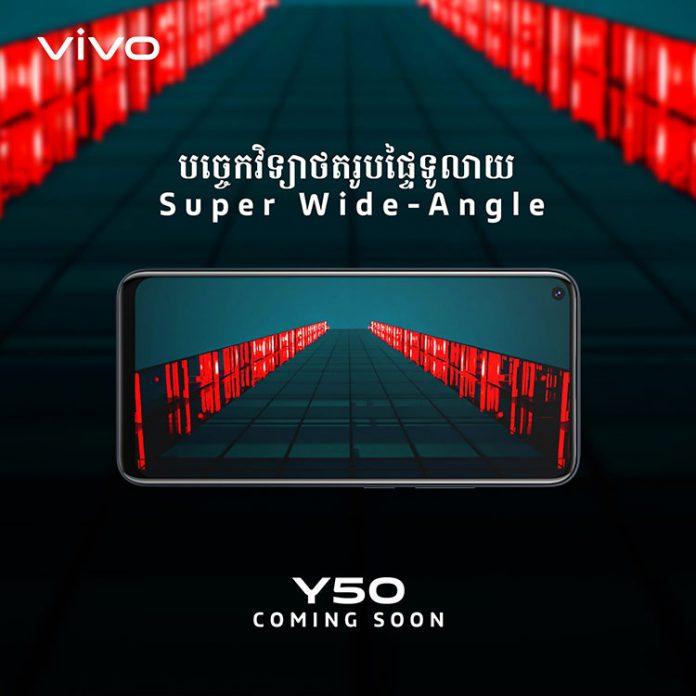 Vivo V50 اسمارتفون 6.53 اینچی با 4 دوربین و SD665