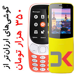 گوشیهای ارزانتر از 350 هزار تومان