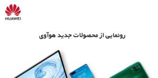 رونمایی آنلاین از محصولات جدید هواوی در ایران