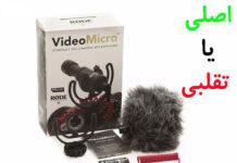 تفاوت میکروفون اصلی و تقلبی Rode Video Micro